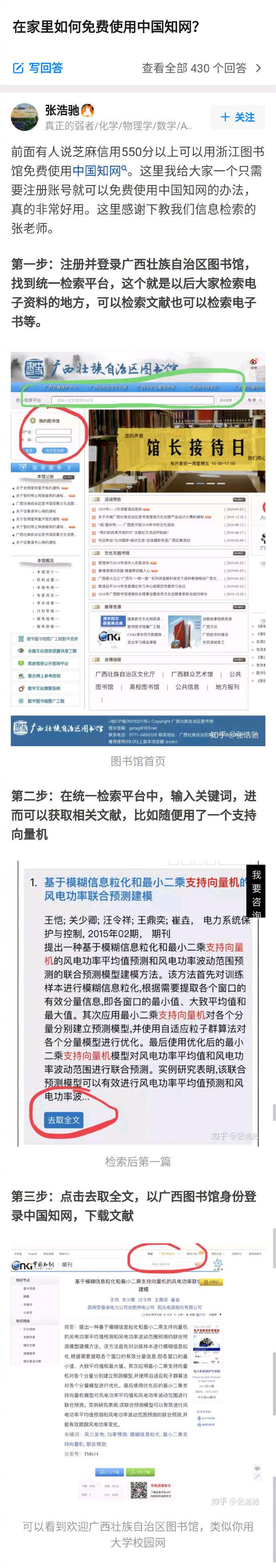 在家里如何免费使用中国知网?  