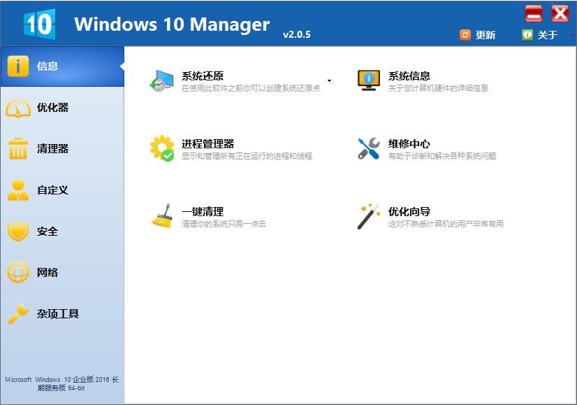 Windows 10 Manager 系统管家绿色版