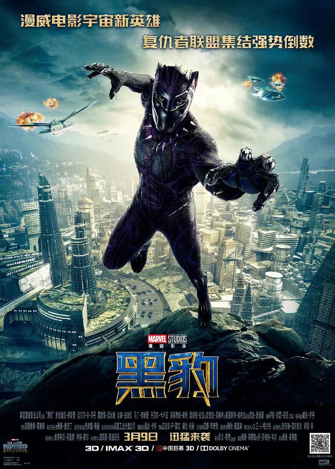 2018.[动作/科幻][黑豹/Black Panther 迅雷下载]图片 第1张