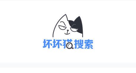 坏坏猫搜索去广告版:一个将影视、漫画、小说集于一身的神器