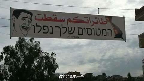 黎巴嫩在以色列边境打出姚明旗