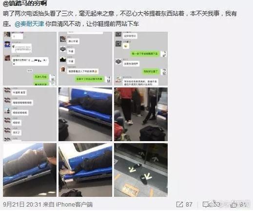 天津地铁9号线男子赤脚横躺座椅 乘客默默把鞋踢出车厢
