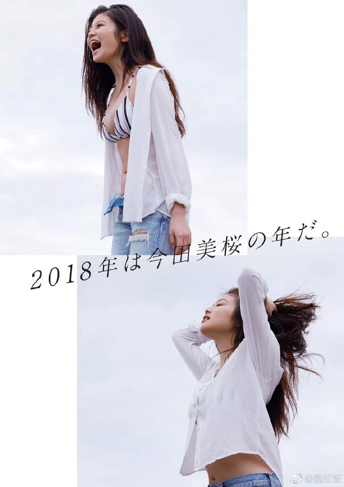 今田美樱写真图片,97年的美少女开始变成大人! 美女写真-第3张