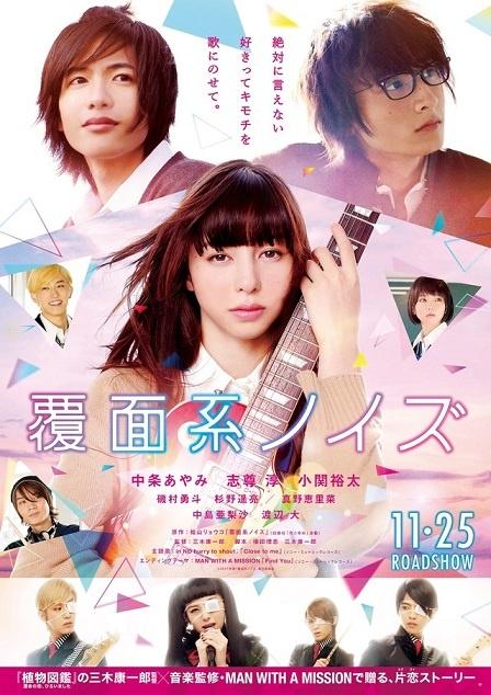 真人电影版《覆面系NOISE》即将11月25日于日本上映,主视觉图及预告影像曝光!