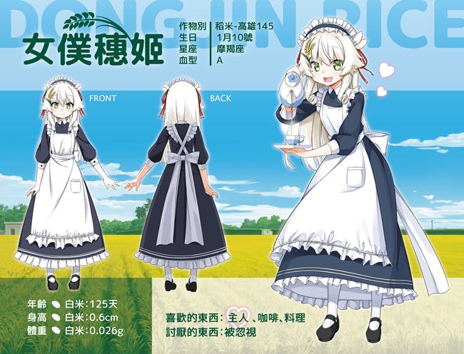 日本知名声优茅野爱衣为台湾游戏《东津萌米-穗姬》献声!