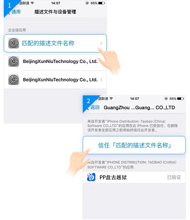 苹果 iOS 9.3.3 完美一键越狱 - 盘古越狱工具软件下载+图文教程 (iPhone/iPad) haoke8.com