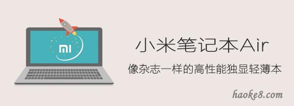 小米笔记本 Air haoke8.com