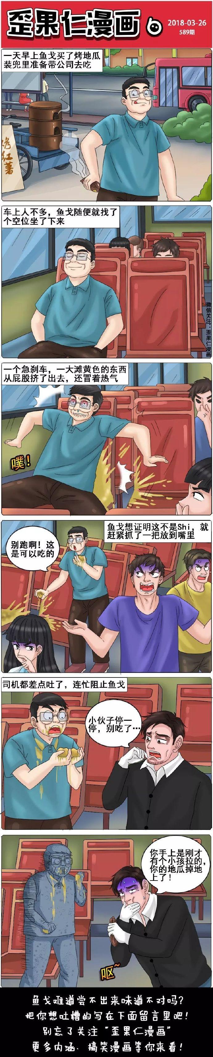 """歪果仁漫��第589期:�后慎�c!�X�c小伙�o情出演""""周一公交�K案""""!"""