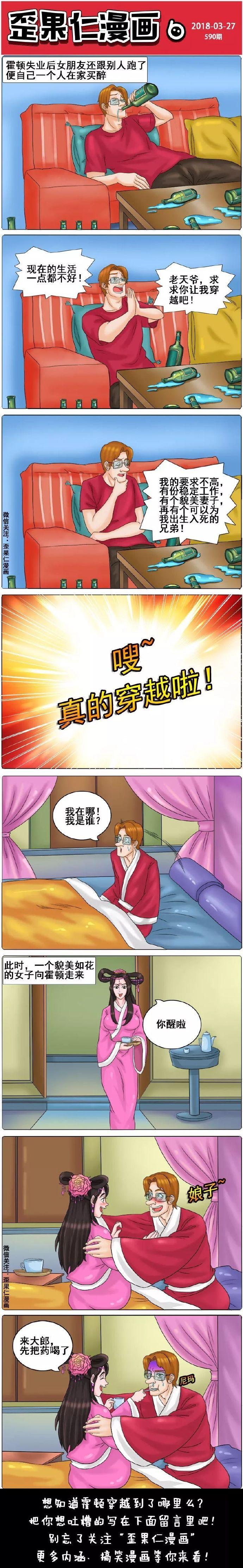 """歪果仁漫��第590期:小伙穿越千年想逆�u!不料�s被自己""""媳�D""""成功截��!"""