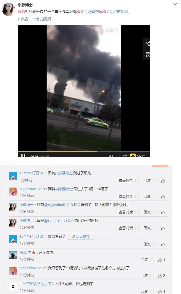 成都机场路旁边的一个车子仓库好像着火了