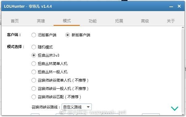 LOLHunter自动挂机脚本v1.4.4