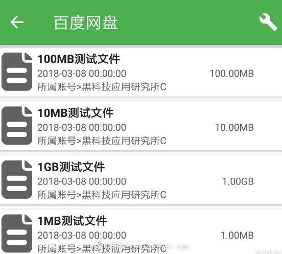 手机百度网盘下载神器:CloudAccelerator-福利OH