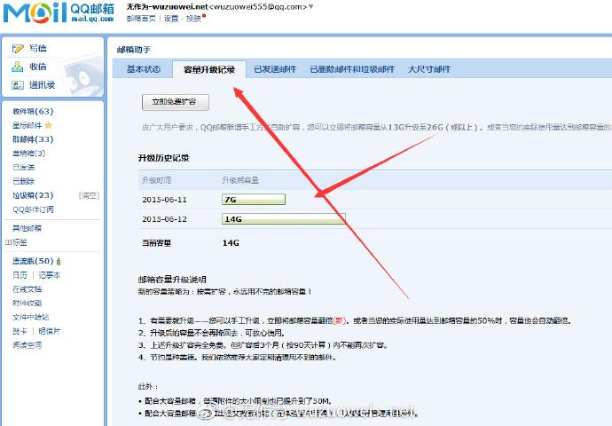 QQ邮箱扩容