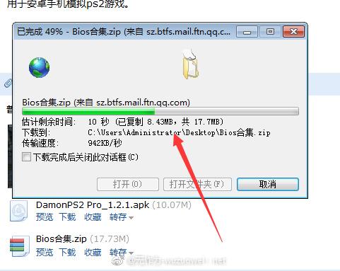 QQ郵箱擴容