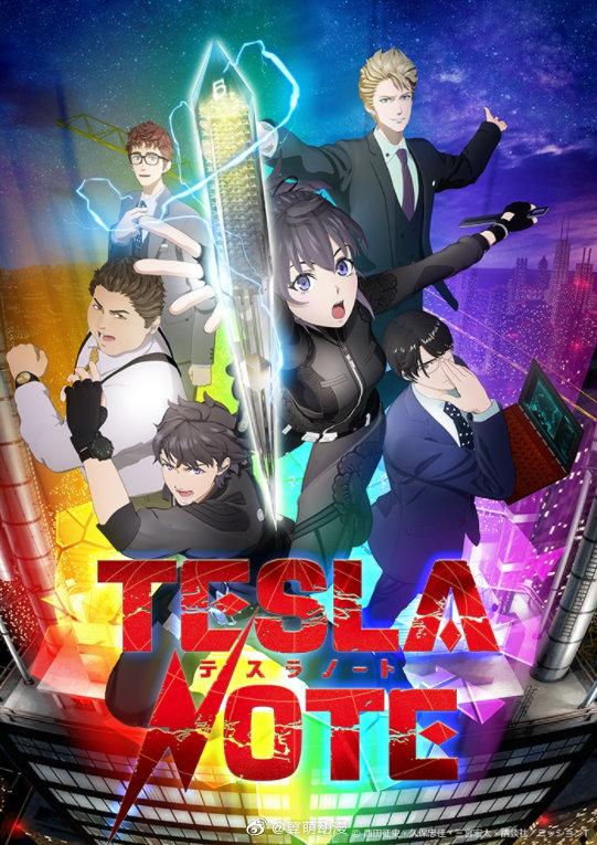漫画《特斯拉笔记》TV动画确定10月开播! -看客路